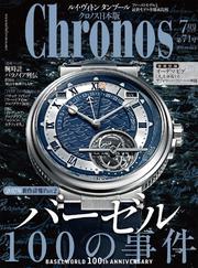 クロノス日本版 no.071