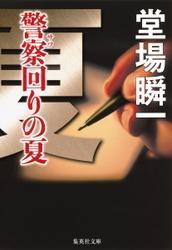 警察回りの夏(メディア三部作)