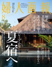 婦人画報 (2017年8月号)