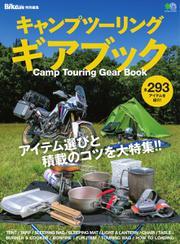 キャンプツーリング・ギアブック (2017/06/22)