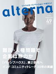 オルタナ (No.49)