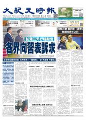 大紀元時報 中国語版 (6/28号)