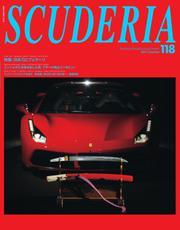 SCUDERIA(スクーデリア) (No.118)