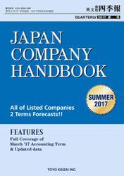 Japan Company Handbook 2017 summer(英文会社四季報2017Summer号)