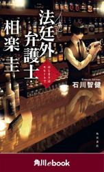 法廷外弁護士・相楽圭 はじまりはモヒートで (角川ebook)