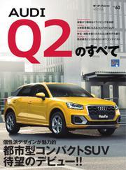 モーターファン別冊 インポーテッドシリーズ (Vol.60 アウディQ2のすべて)