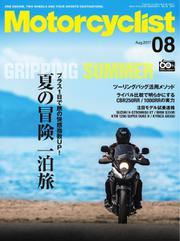 モーターサイクリスト (2017年8月号)