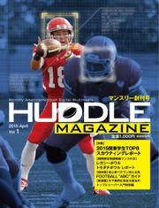 HUDDLE magazine(ハドルマガジン)  (2015年4月号)