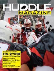 HUDDLE magazine(ハドルマガジン)  (2015年8月号)