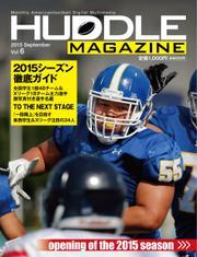 HUDDLE magazine(ハドルマガジン)  (2015年9月号)