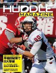 HUDDLE magazine(ハドルマガジン)  (2015年11月号)