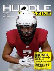 HUDDLE magazine(ハドルマガジン)  (2016年4月号)
