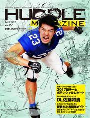HUDDLE magazine(ハドルマガジン)  (2017年4月号)