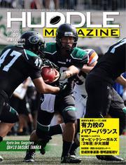 HUDDLE magazine(ハドルマガジン)  (2017年7月号)