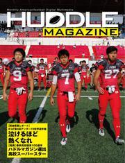 HUDDLE magazine(ハドルマガジン)  (2016年8月号)