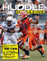 HUDDLE magazine(ハドルマガジン)  (2016年10月号)