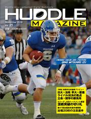 HUDDLE magazine(ハドルマガジン)  (2016年11月号)