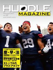 HUDDLE magazine(ハドルマガジン)  (2016年12月号)