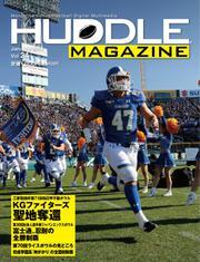 HUDDLE magazine(ハドルマガジン)  (2017年1月号)