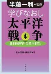 学びなおし太平洋戦争4 日本陸海軍「失敗の本質」