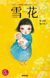 やさしい中国語で読む自伝エッセイ 雪花