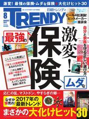 日経トレンディ (TRENDY) (2017年8月号)