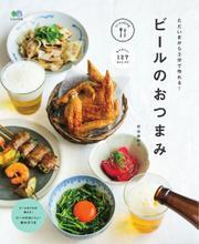 ei cookingシリーズ (ただいまから3分で作れる! ビールのおつまみ)