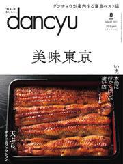 dancyu(ダンチュウ) (2017年8月号)