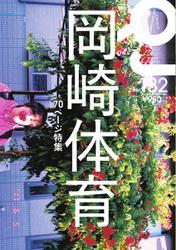 Quick Japan (Vol.132)