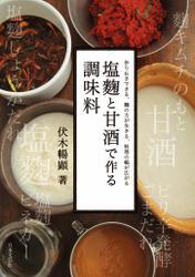 塩麹と甘酒で作る調味料