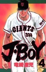 【分割版】J・BOY