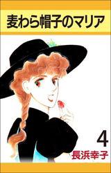 【分割版】麦わら帽子のマリア