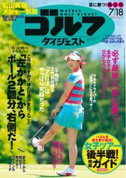 週刊ゴルフダイジェスト (2017/7/18号)
