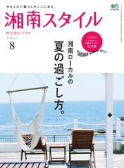 湘南スタイル magazine (2017年8月号)