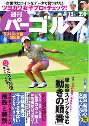 週刊 パーゴルフ (2017/7/18号)