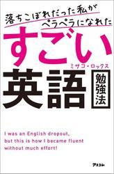 落ちこぼれだった私がペラペラになれたすごい英語勉強法