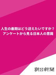 人生の最期はどう迎えたいですか? アンケートから見る日本人の意識