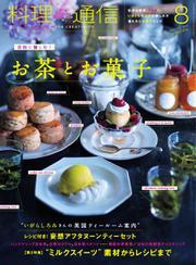 料理通信 (2017年8月号)
