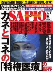 SAPIO(サピオ) (2017年8月号)