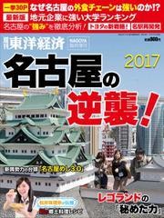 週刊東洋経済 臨時増刊 名古屋  (2017年版)