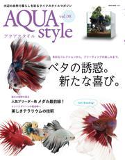 Aqua Style(アクアスタイル) (Vol.8)