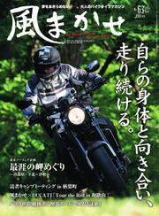 風まかせ (No.63)