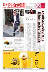 日本外食新聞 (2017/7/5号)