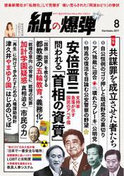 紙の爆弾 (2017年8月号)