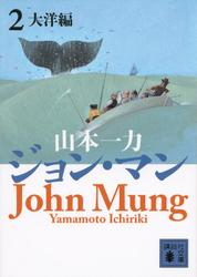 ジョン・マン 2 大洋編