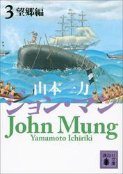 ジョン・マン 3 望郷編