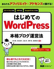 あなたもアフィリエイト×アドセンスで稼げる! はじめてのWordPress本格ブログ運営法