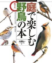 庭で楽しむ野鳥の本