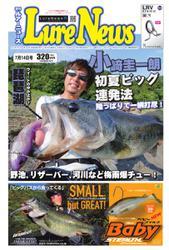 週刊 ルアーニュース (2017/07/14号)