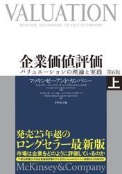 企業価値評価 第6版[上]【CD-ROM無し】――バリュエーションの理論と実践